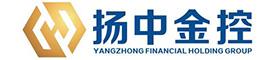 扬中市金融控股集团有限公司
