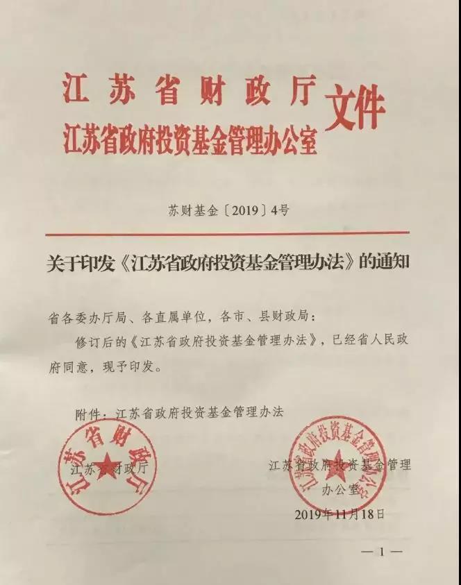 《江苏省政府投资基金管理办法》修订版
