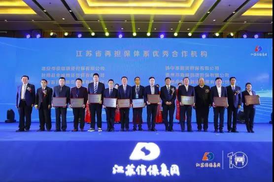 扬中市融资担保有限公司荣获省级荣誉