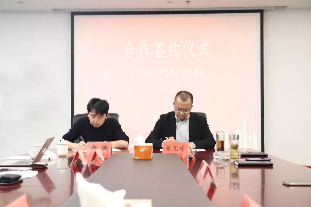 杭州趣编公司董事长杨鹏一行来集团洽谈合作