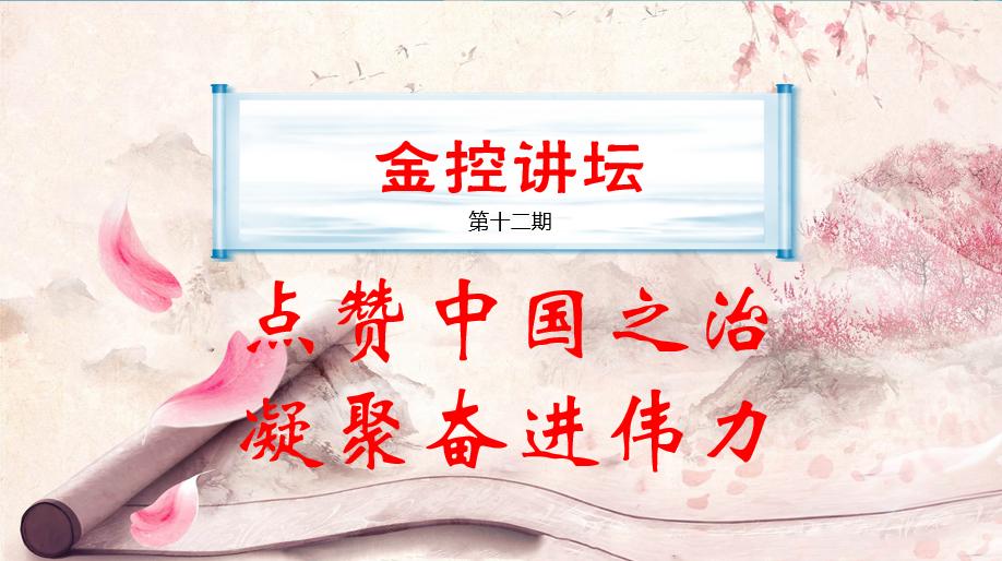 """""""点赞中国之治""""——六彩开奖结果直播现场人这样讲述2"""