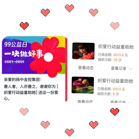 """""""99公益日"""" 携手献爱心"""