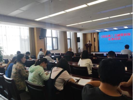 集团开展《民法典》融资担保实务培训