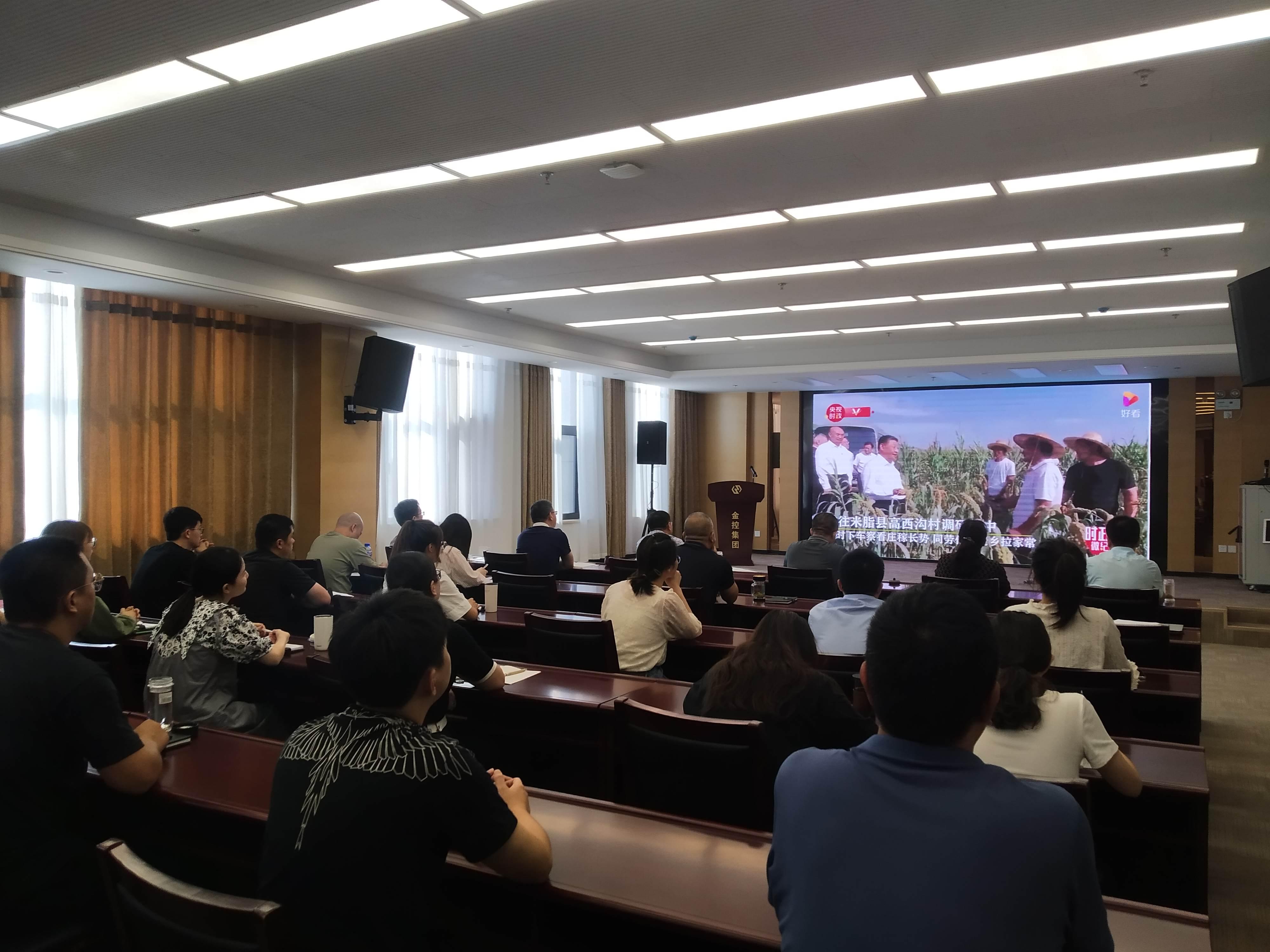 市金控集团集中学习习总书记在考察西藏河北陕西时重要讲话精神