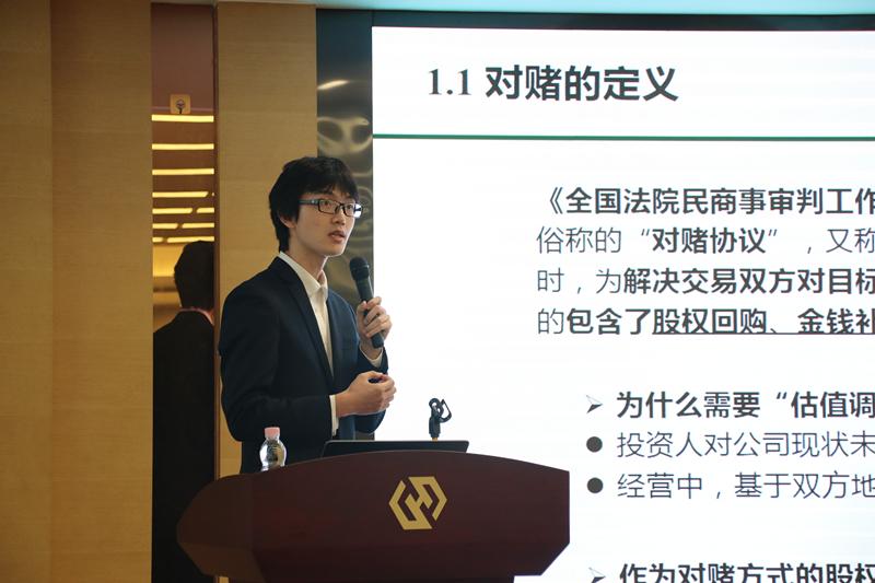 市金控集团开展《投资协议中对赌条款设置及对赌纠纷争议解决》业务培训
